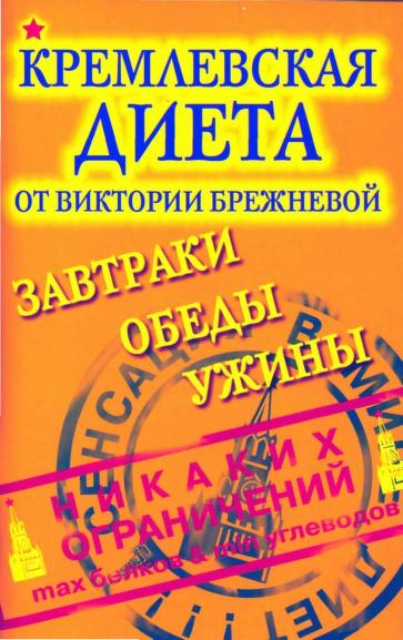 Kremlevskaya dieta. Zavtraki. Obedy. Uzhiny by V. Brezhneva